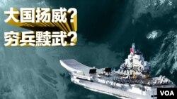 时事大家谈: 航母编队游弋西太平洋,大国扬威还是穷兵黩武?