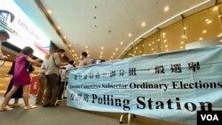 香港選委會選舉界別分組選舉9月19日早上九時開始投票,灣仔會展投票站外有選民排隊輪候成為首批投票的選民。 (美國之音湯惠芸)