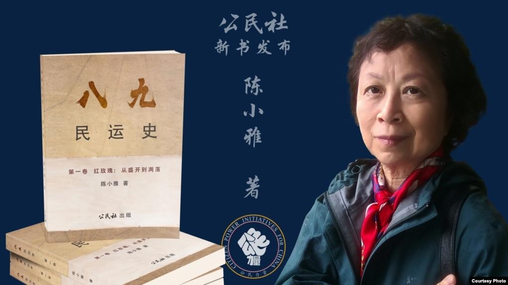 陈小雅和八九民运史新版 (公民社提供)