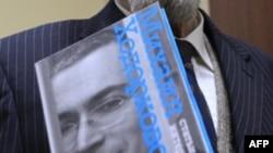 Второе издание книги Михаила Ходорковского