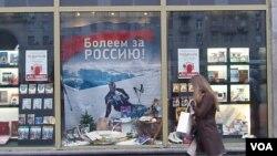 为俄罗斯加油。莫斯科一家书店的橱窗(美国之音白桦拍摄)