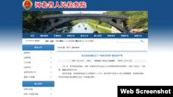河北省人民检察院网站截图