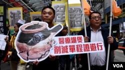 香港多個政黨及民間團體遊行抗議公立醫療系統爆煲要求削減中國單程證移民配額。(美國之音湯惠芸)
