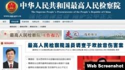 中国最高人民检察院网站首页截图