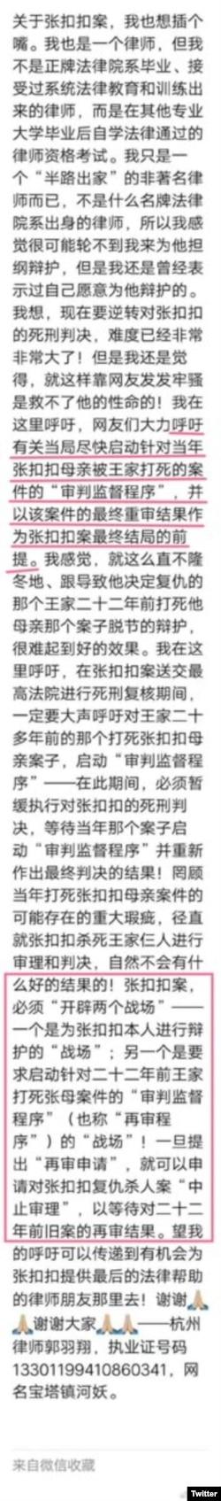 杭州律师郭羽翔文章截图