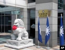 台湾国民党总部党