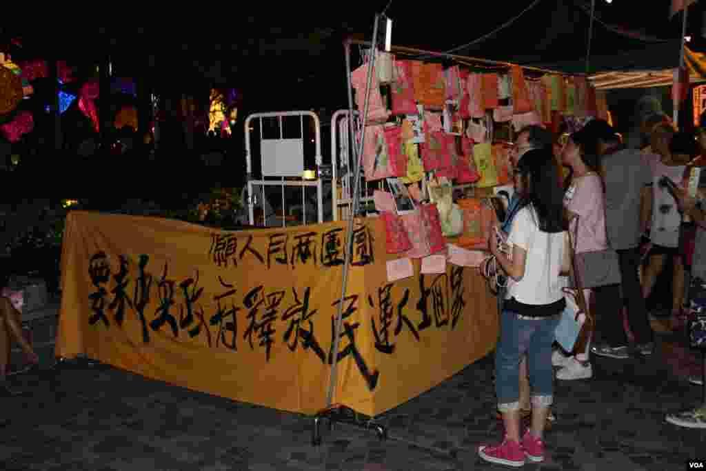 香港支联会在尖沙嘴钟楼旁举办中秋民主灯火行动 (美国之音海彦拍摄)