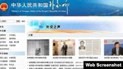 中国外交部网站(网站截屏)