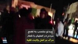 ویدئو منتسب به تجمع مردم در اصفهان با شعار «مرگ بر اصل ولایت فقیه»