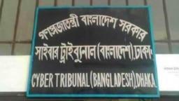 সাইবার ট্রাইব্যুনাল (বাংলাদেশ) কার্যালয় - ফটো- বাংলাদেশ প্রতিদিন
