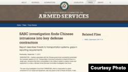 参议院军事委员会公布调查报道(照片由美国参议院提供)