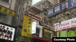 香港銅鑼灣書店(蘋果日報圖片)