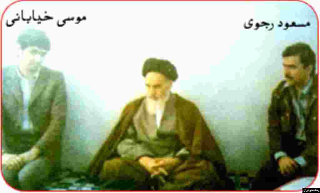 در آستانه پیروزی انقلاب سال ۵۷، مسعود رجوی که بعد از آزادی از زندان رئیس سازمان مجاهدین خلق شده بود به همراه موسی خیابانی به دیدار آیت الله خمینی رفت.