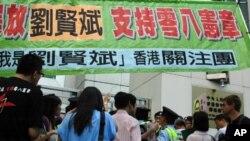 抗议人士在香港中联办大楼外游行声援刘贤斌