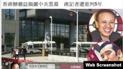 香港政论杂志创办人王健民与编辑呙中校在深圳获刑(苹果日报图片网站截图)