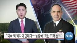 """[VOA 뉴스] """"미국 핵 억지력 현대화…'동맹국' 확신 위해 필요"""""""