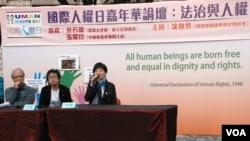 香港公民黨前立法會議員余若薇(右一)與中國維權律師關注組成員張耀良(左一)出席論壇,呼籲香港人堅持人權及法治的原則