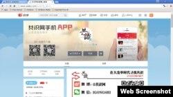共识网微博称国庆放风,打烊几天(网络截图)