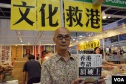 次文化堂社長彭志銘手持該公司去年出版,以反對普教中為主題的書籍,該書獲得香港電台舉辦的第八屆香港書奬。(美國之音湯惠芸)