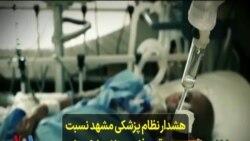 هشدار نظام پزشکی مشهد نسبت به وقوع فاجعه ناشی از کرونا همزمان با پیک پنجم در ایران