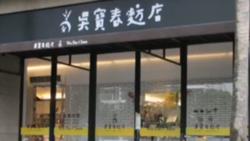 VOA连线(张永泰):台湾著名面包师亲中声明引发争议