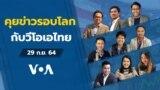 คุยข่าวรอบโลกกับวีโอเอไทย ประจำวันพุธที่ 29 กันยายน 2564 ตามเวลาประเทศไทย