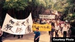 吴建民和其他南京大学生在六四前游行北上(1989年5月底,吴建民提供)