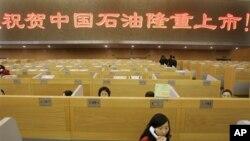 2007年11月5日上海证券交易所举行了庆祝中石油上市的仪式