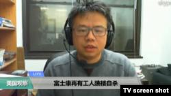 VOA连线(李强):富士康再有工人跳楼自杀