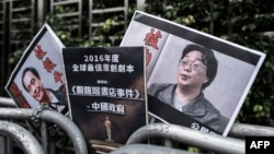 香港民眾2016年1月19日在中聯辦前抗議當局逮捕桂民海(右)