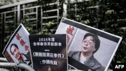 香港民眾2016年1月19日在中聯辦前抗議當局逮捕桂民海(右)(法新社)