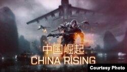 中国当局封杀游戏《战地风云4:中国崛起》(图片来自: Electronic Arts)