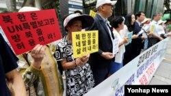 20일 서울 유엔북한인권사무소 앞에서 북한인권증진센터 주최로 열린 기자회견에서 참석자들이 북한인권침해 중단을 촉구하는 문구를 들고 있다. 기자회견 뒤 북한인권침해실태 조사 보고서를 유엔 '강제적·비자발적 실종에 관한 실무그룹'에 제출했다.