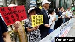 지난해 7월 서울 유엔북한인권사무소 앞에서 열린 북한인권침해 중단 촉구 기자회견에서 참석자들이 피켓을 들고 있다. 당시 기자회견을 주최한 북한인권증진센터는 유엔 '강제적·비자발적 실종에 관한 실무그룹'에 북한인권침해실태 조사 보고서를 제출했다.