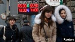 26일 러시아 모스크바 거리의 환전소.