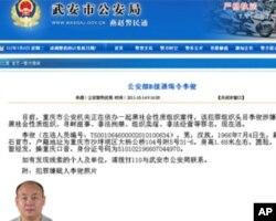 武安市公安局通缉李俊的通缉令