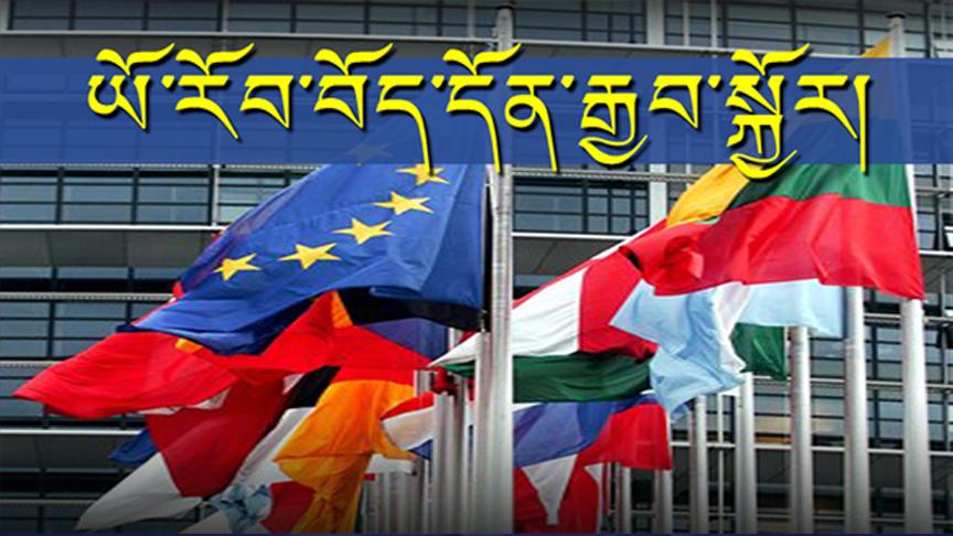 Tibet Work and Europe