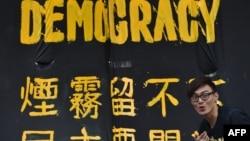 一名香港民主派抗議者站在橫幅前。 (2014年9月30日資料照)