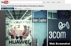 奥巴马竟选广告上批评罗穆尼的公司协助华为(YouTube频道ObamaObama.com视频截屏)