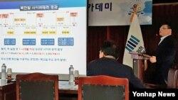 지난 20일 한국 서울 동부지방검찰청에서 신대규 한국인터넷진흥원(KISA) 침해사고분석단장이 '해킹·악성코드 등 사이버테러 동향' 주제로 특강을 하고 있다.