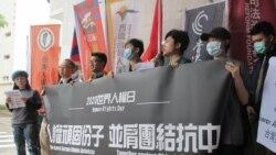 世界人权日前夕 台湾18个公民团体联合谴责中共侵害人权