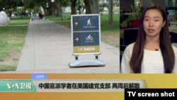 VOA连线:中国官派学者在美国建党支部,两周后解散