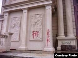 """浙江溫州當局在三江教堂建築上刷寫的""""拆""""字。(美國對華援助協會網站圖片)"""