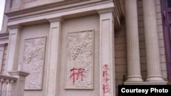 "A ""Demolition"" sign painted on Sanjiang Church, Wenzhou ,Zhejiang. (photo posted on the website of China Aid)"