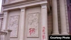 """当局在浙江温州三江教堂刷写的""""拆""""字。(对华援助协会网站图片)"""