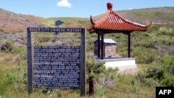 贝克市华人墓地