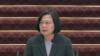 蔡英文:中共軍事威脅整個區域 中國:正當必要行動
