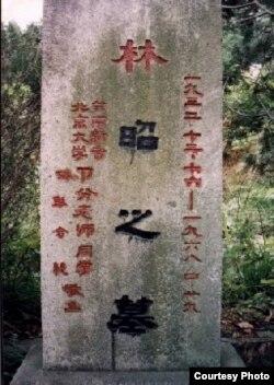 林昭墓碑(网友公民小彪推特图片)