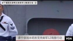 亞太盟國對支持美軍12海里行動 未表支持