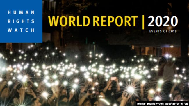 人权观察:中国政府正集中火力攻击全球人权保障体系